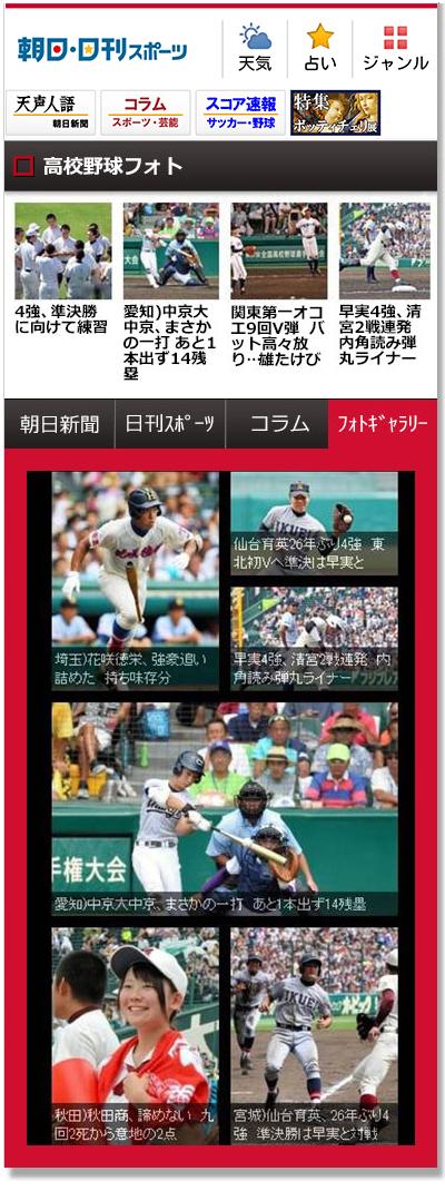高校野球特集ページ